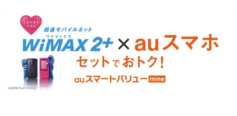 WiMAX2 au 割引