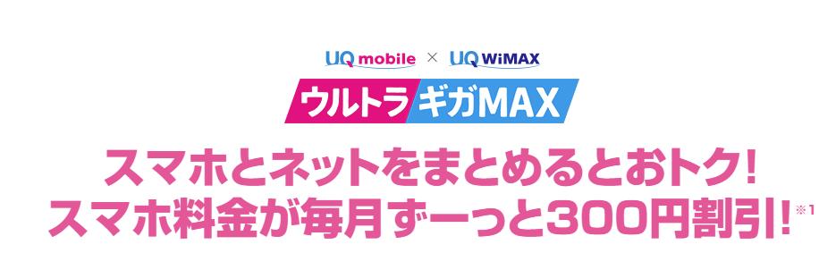 UQモバイル WiMAX 値引き